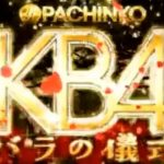 CRちょいパチAKB48(完全盤39) スペック・ボーダー・止め打ち