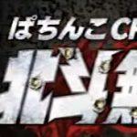 CR 真・北斗無双 夢幻闘乱【甘デジ】スペック・ボーダー・止め打ち