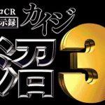 CR弾球黙示録カイジ沼3 保留・演出【予告 リーチ】信頼度