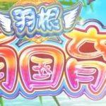CR南国育ち 羽根 保留・演出【予告 リーチ】信頼度