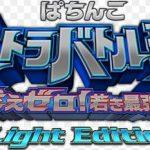 CRウルトラバトル烈伝 Light Edition(甘デジ)保留・演出【予告 リーチ】信頼度