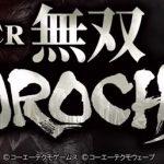 CR無双OROCHI|スペック・ボーダー・止め打ち