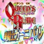 CRクイーンズブレイド3美闘士カーニバル|保留・演出【予告 リーチ】信頼度