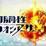 CR遊技性ミリオンアーサー|保留・演出【予告 リーチ】信頼度