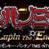 CR ルパン三世 Lupin The End 保留・演出信頼度(予告・リーチ)