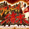 CRアントニオ猪木6|保留・演出【予告 リーチ】信頼度