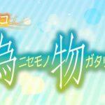 CR偽物語|保留・演出【予告 リーチ】信頼度