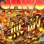 CRJAWS(ジョーズ2)再臨|スペック・ボーダー・止め打ち