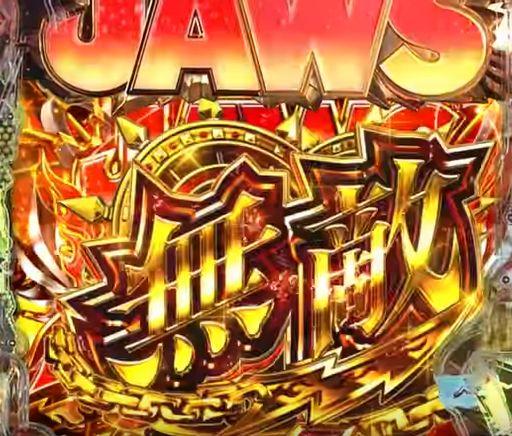 パチンコ ジョーズ 「P JAWS3