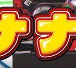 CRA SUPER電役ナナシーDXII|スペック・ボーダー・止め打ち