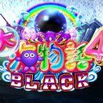 CR大海物語4 BLACK|スペック・ボーダー・止め打ち