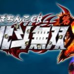 CR真・北斗無双2 (第2章)|スペック・ボーダー・止め打ち