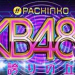 CRぱちんこAKB-3 誇りの丘|保留・演出【予告 リーチ】信頼度