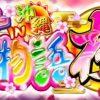 CR海物語IN沖縄4桜バージョン|保留・演出【予告 リーチ】信頼度